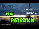 Мы РЫБАКИ музыкальный клип 2017 Кимры рыбалка в Кимрах ловля щуки фильмы ДИВЕРА