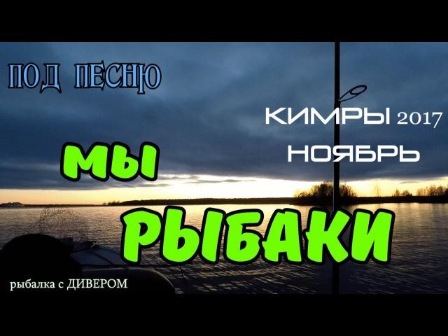 Мы РЫБАКИ - музыкальный клип 2017. Кимры, рыбалка в Кимрах, ловля щуки, фильмы ДИВЕРА