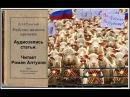 Л.Н. Толстой. РАБСТВО НАШЕГО ВРЕМЕНИ (1899 - 1900)