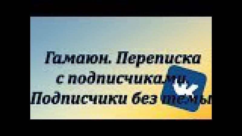 Рассылка сообщений Вконтакте через Гамаюн. Переписка с подписчиками. Подписчик ...