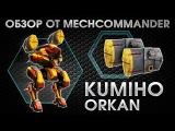 War Robots. Kumiho-2 Orkan. Part-3. Обзор Кумихо на Орках МК1. Часть 3. Desperado-Отчаянный.
