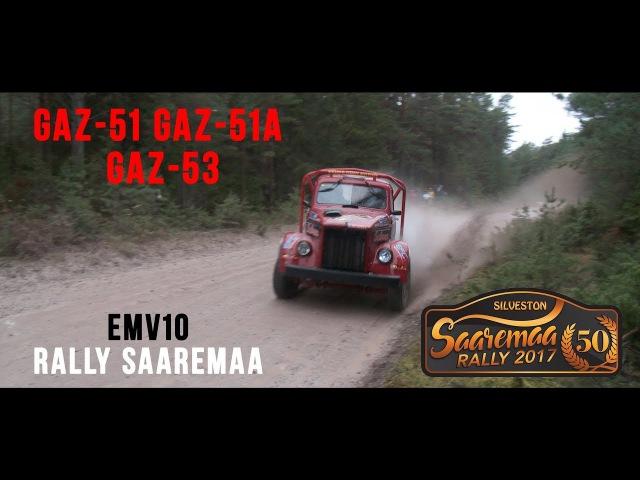 GAZ-51 GAZ-51A GAZ-53 at rally Saaremaa 2017