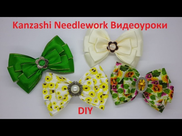 DIY Бантики из лент Мастер класс украшение на заколку в стиле Канзаши Легко и просто
