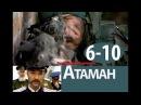 Криминальный детектив ТОлько из Афгана Фильм АТАМАН серии 6 10 Хороший Русский сериал