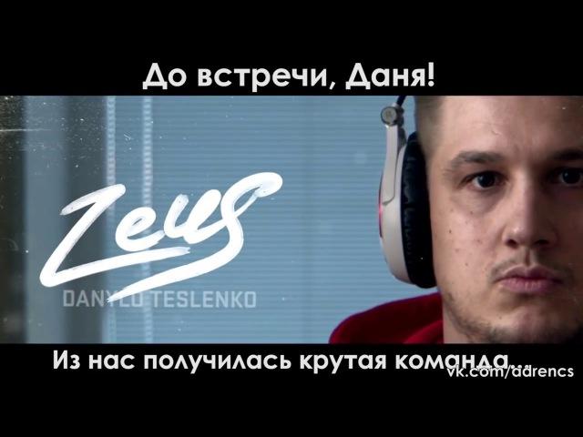 Zeus уходит из Gambit. Видео памяти состава 2017
