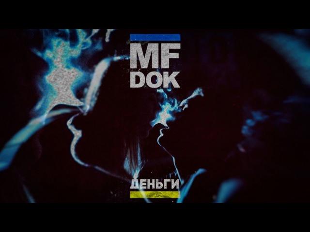 MF Док - Деньги (official video)