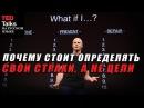 TED на русском ПОЧЕМУ СТОИТ ОПРЕДЕЛЯТЬ СВОИ СТРАХИ А НЕ ЦЕЛИ