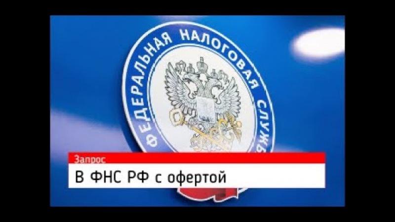 Запрос в ФНС РФ с предложением офертой