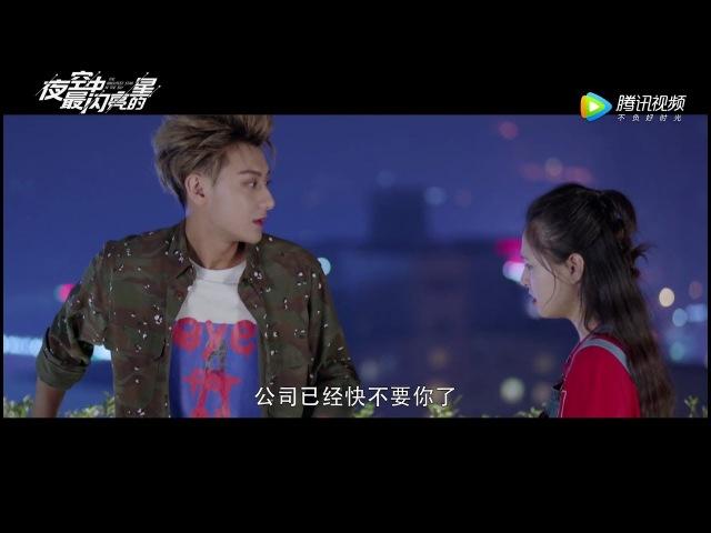 [ENG SUB] 夜空中最闪亮的星 电视剧 预告片 黄子韬 吴倩   The Brightest Star in The Sky drama trailer Z.TAO Wuqian