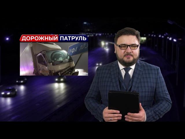 Дорожный патруль №47 (эфир от 11.01.2018) на БСТ