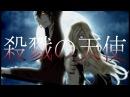Animation_Satsuriku no tenshi | Анимация_Ангел кровопролития | 殺戮の天使 | by Lora_ni