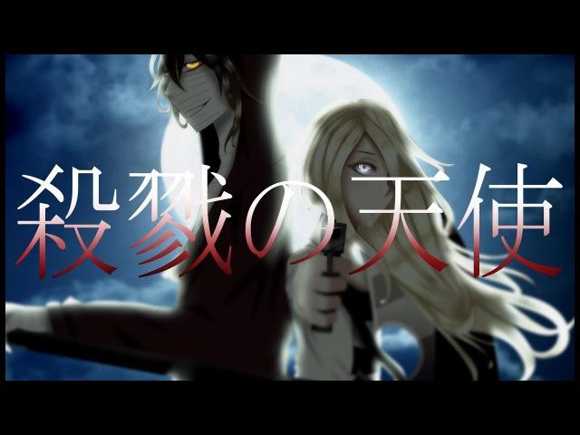 Animation_Satsuriku no tenshi   Анимация_Ангел кровопролития   殺戮の天使   by Lora_ni