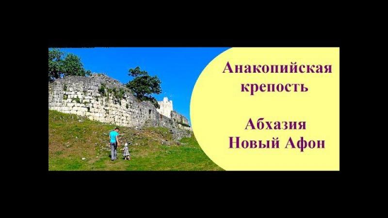 Анакопийская Крепость в Новом Афоне Абхазия Подъем на крепость с ребенком
