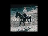Official Audio Avatar Darko - Putin Work