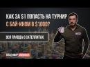 Как за $1 попасть на турнир с бай ином в $1000 Рассказывает Владимир JamboBLR