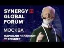 Маршал Голдсмит   Marshall Goldsmith   SYNERGY GLOBAL FORUM 2017 МОСКВА   Университет СИНЕРГИЯ