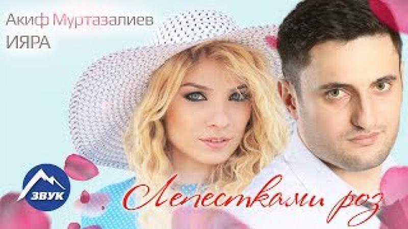 Ияра, Акиф Муртазалиев - Лепестками роз | Премьера клипа 2017