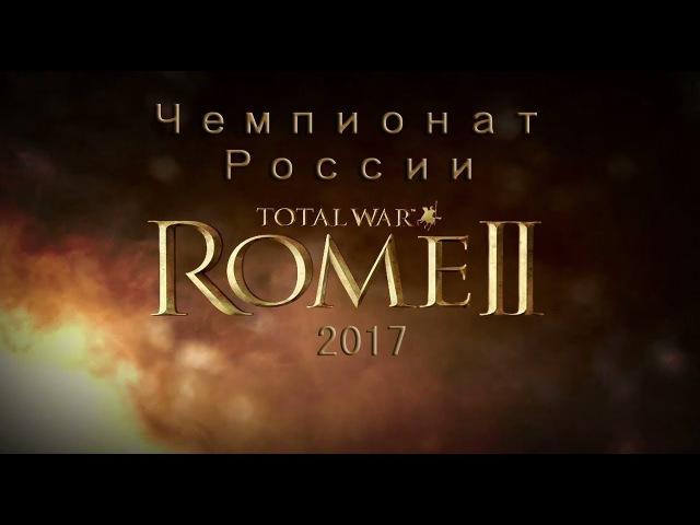 Championship of RussiaЧемпионат России Total War Rome 2: Bobi RTK vs Patronus VM