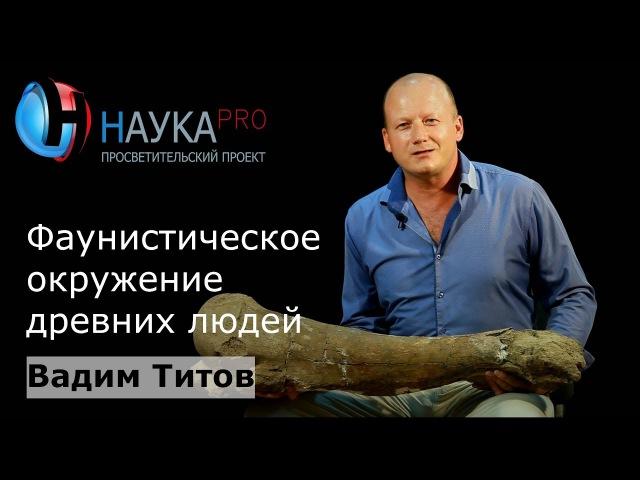 Вадим Титов Фаунистическое окружение древних людей в позднем палеолите Предкавказья