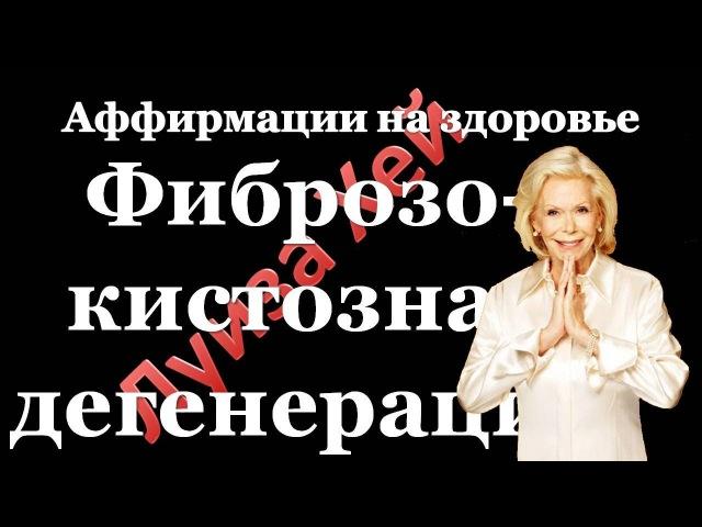 Луиза Хей Аффирмации на здоровье Фиброзо кистозная дегенерация