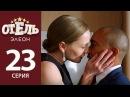 Отель Элеон - 2 серия 2 сезон 23 серия - комедия HD