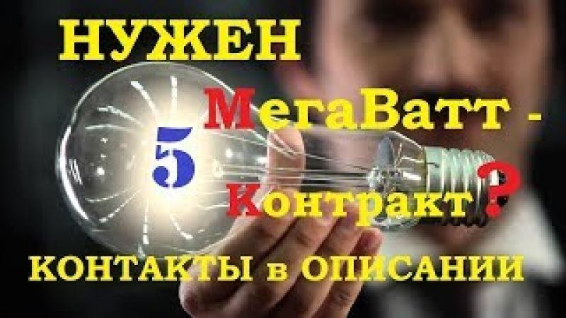 Генератор вечной энергии КвАзАр! Твоя энергетическая вольная ! Информация от инсайдера.