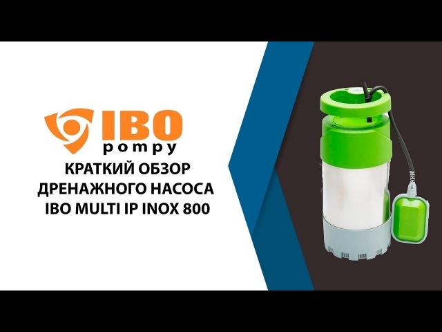 Дренажный насос IBO MULTI IP 800