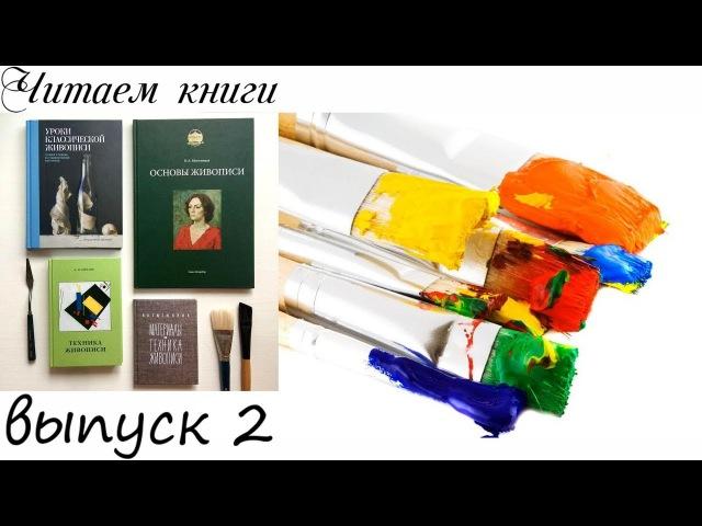 Читаем книгу о пожухании масляной живописи, грунт и обработка холста Художник Ревякин