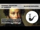 Пушкин: лекарство от забвения — Валерия Копанева