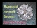МК Нежные нарядные бантики/ DIY Boutique bow