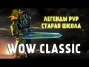 Легендарные игроки WoW Classic | Старая школа