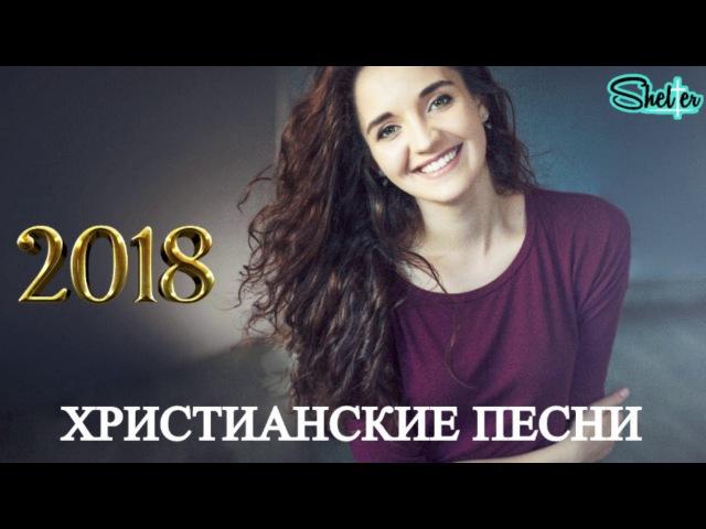 ♪ ♫🔵 ХРИСТИАНСКИЕ ПЕСНИ 2018 / ANELLE - ПЕСНИ / ПЕСНИ ПРОСЛАВЛЕНИЯ ХРИСТИАН