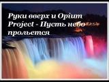 Руки вверх и Opium Project - Пусть небо прольется