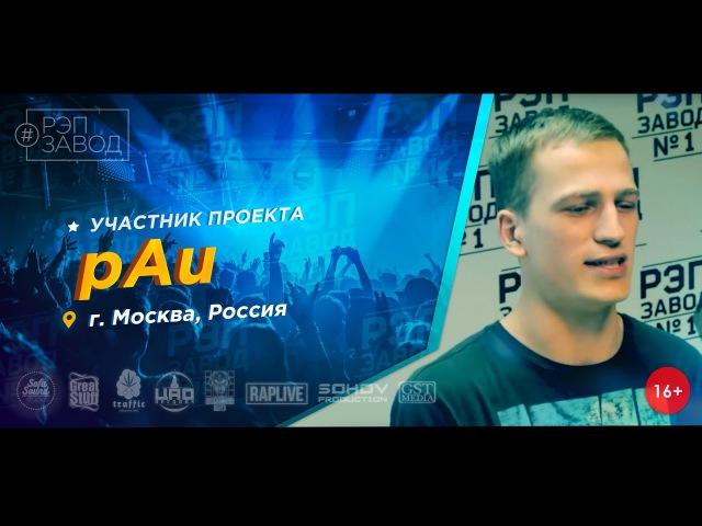 Рэп Завод [LIVE] pAu (64-й выпуск / 1-й сезон) Россия, г.Москва