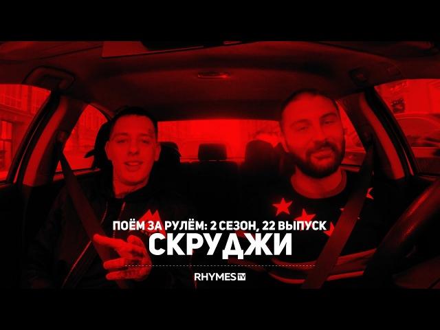 ПОЁМ ЗА РУЛЁМ: СКРУДЖИ [22 выпуск, 2 сезон]
