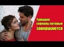 Турецкие сериалы которые завершаются / НОВОСТИ ТУРЕЦКИХ СЕРИАЛОВ