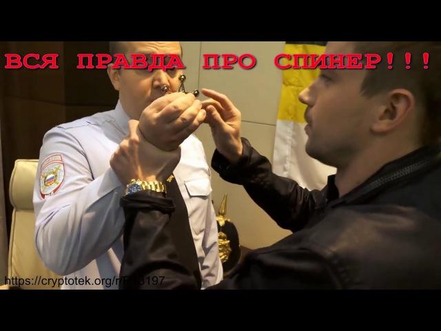 ЯКОВЛЕВ ПРИКОЛ ПРО СПИННЕР Полицейский с рублевки без цензуры крутит спинер подшипник