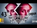 Кольцо с рубином 43Подпишись завтра 43 серия серия Обручка з рубіном Супер премьера 2018