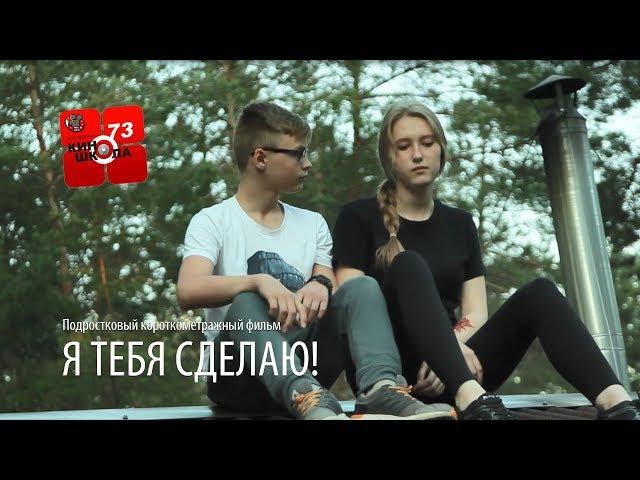 Подростковый короткометражный фильм Я тебя сделаю!