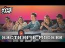 Кастинг в Москве Полная Версия HYPE CAMP Катя Клэп ЯнГо Лиззка Марьяна Ро Даня