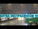 БИТВА ЭКСТРАСЕНСОВ 18 СЕЗОН 1 СЕРИЯ 23.09.2017