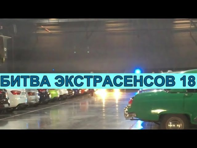 БИТВА ЭКСТРАСЕНСОВ 18 СЕЗОН 1 СЕРИЯ (23.09.2017)