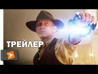 Ковбои Против Пришельцев (2011) Трейлер