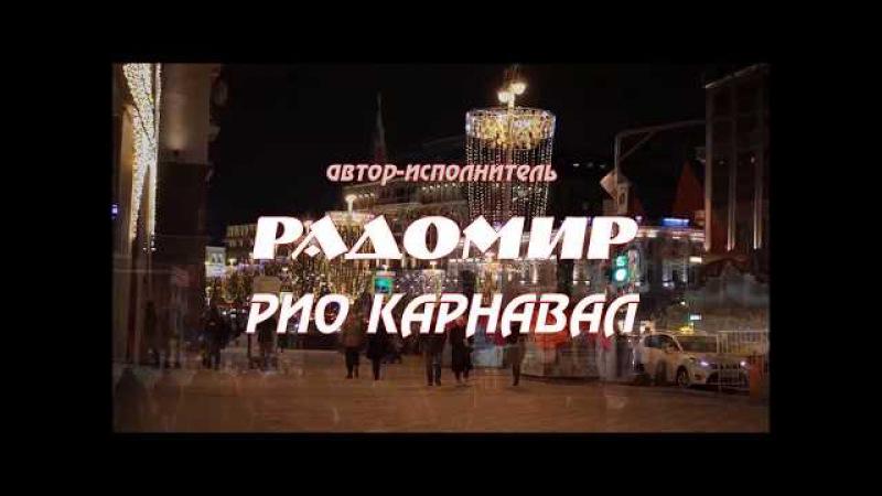 РАДОМИР - РИО КАРНАВАЛ