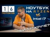 Ноутбук на Ryzen - плюсы и минусы. Тест ASUS GL702ZC с ryzen 7 1700 против аналогов на i7