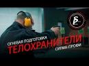 ОГНЕВАЯ ПОДГОТОВКА / ТЕЛОХРАНИТЕЛИ