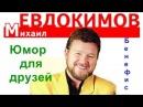 Михаил Евдокимов Смешной Бенефис.Лучший юмор для друзей.