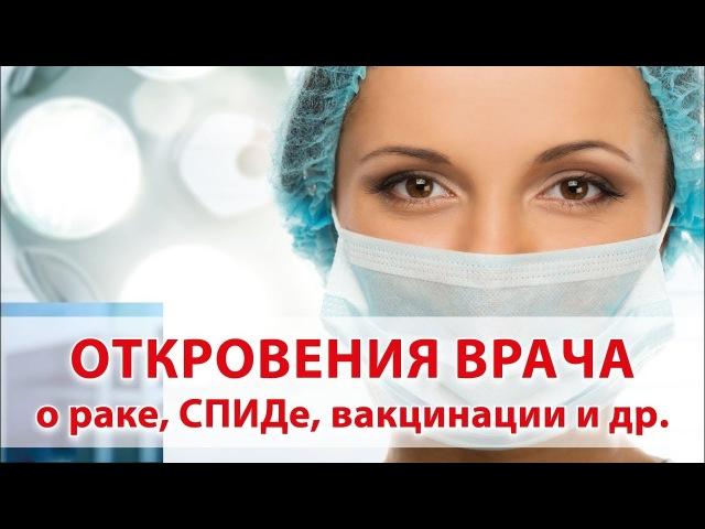 Откровения врача о раке, СПИДе, вакцинации и др.
