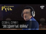 Сказочная Русь, 6 сезон &ampquotЗвезданутые войны&ampquot, серия 1  Камера, Мотор, Съемки.