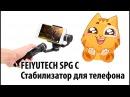 FEIYUTECH SPG C - бюджетный стаб для телефона